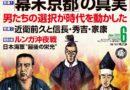 『歴史街道』2021年6月号「近衛前久/関ケ原後の駆け引きー「日本のあるべき姿」を求めて」