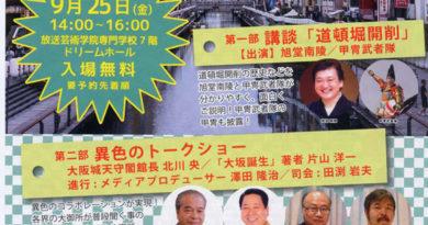 『大阪ミナミ400年を語る シンポジウム道頓堀開削』2015年9月25日