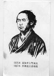 一海漫遊記【坂本竜馬・中岡慎太郎命日2003年】