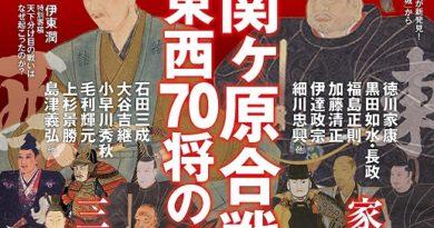 『歴史道 vol.16 (週刊朝日ムック)』「島津義弘 九死に一生を得た「的中突破」の壮絶!」